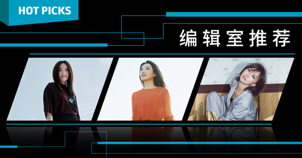 本周华语新曲推荐(更新至10/20)