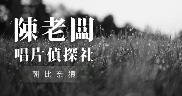 朝比奈猿 (上) -《陳老闆唱片偵探社》
