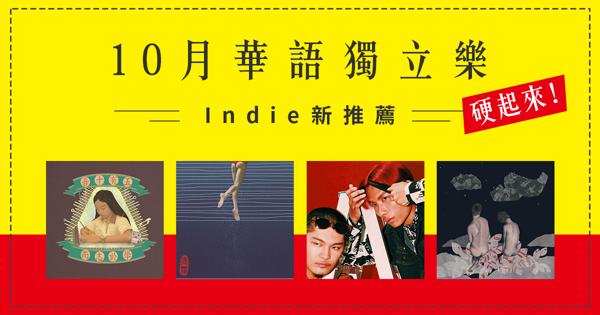 硬起來!10 月華語獨立樂 Indie 新推薦