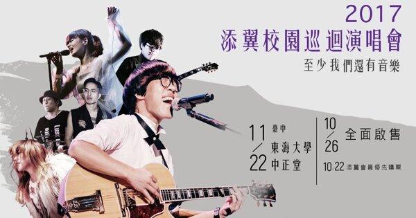 「國民長孫」盧廣仲、陳綺貞唱進校園 演唱會火速完售