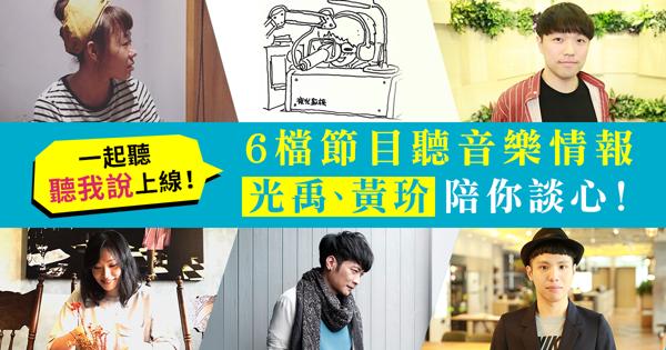 一起聽新功能「聽我說」登場!光禹、黃玠陪你談心,6節目開播音樂情報一網打盡