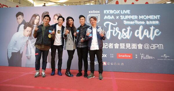 「KKBOX LIVE: AGA x Supper Moment - First Date」  門票開售即被秒殺 AGA Supper Moment 記者會感謝大家支持