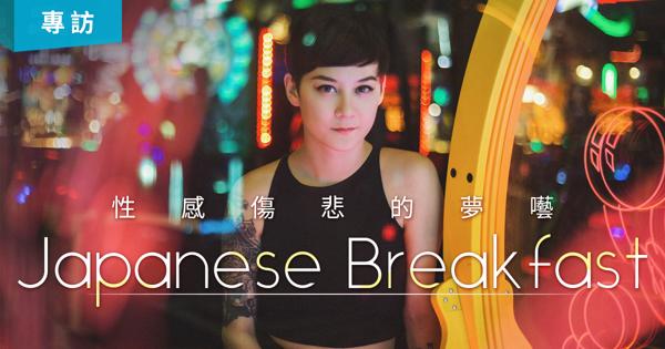 性感傷悲:Japanese Breakfast抵港前專訪