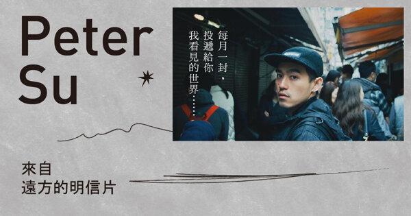 Peter Su「來自遠方的明信片」:徒步旅行