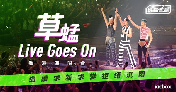 草蜢Live Goes On香港演唱會 繼續求新求變拒絕沉悶