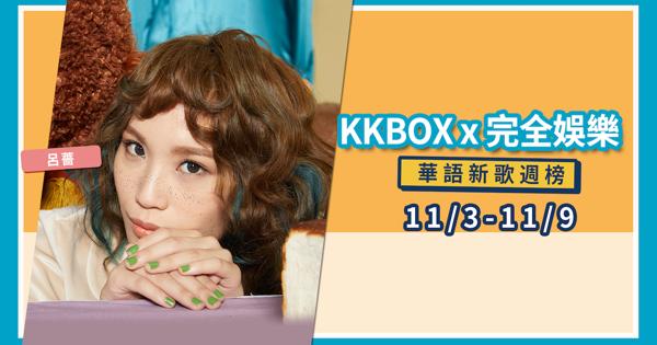 頑童《幹大事》蟬聯冠軍!呂薔親唱進榜歌曲~KKBOX 華語新歌週榜(11/3-11/9)