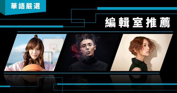 本週華語新曲推薦(更新至11/17)