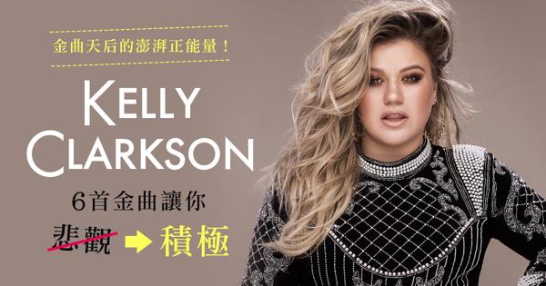 扭轉悲觀!6首Kelly Clarkson的金曲讓你感受正能量!