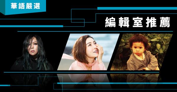 本週華語新曲推薦(更新至11/24)
