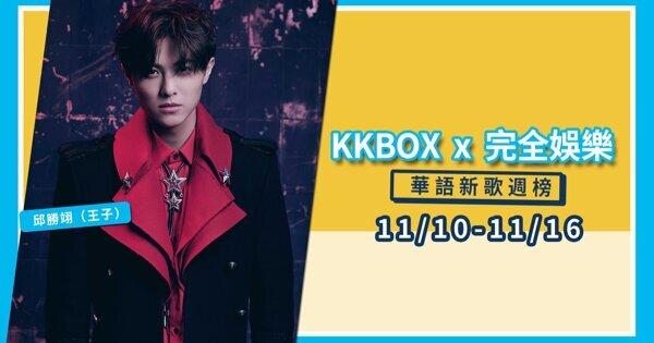 頑童霸榜長達三週!邱鋒澤:《斷訊》若冠軍就脫衣!KKBOX 華語新歌週榜(11/10-11/16)