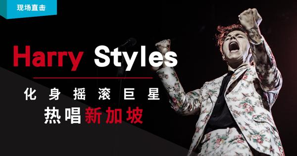 Harry Styles热唱新加坡 化身摇滚巨星解放粉丝
