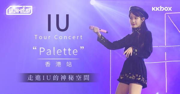 "IU Tour Concert ""Palette""香港站 走進IU的神秘空間"
