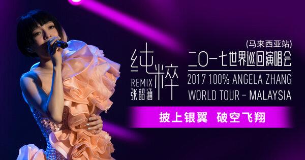 张韶涵《纯粹 . REMIX》演唱会 – 马来西亚站