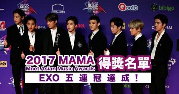 MAMA香港|EXO五連冠達成!燦烈淚崩致謝