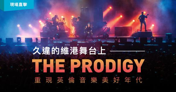 重現英倫音樂美好年代-The Prodigy@Clockenflap 音樂節