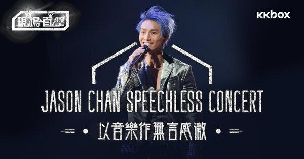 陳柏宇Speechless演唱會 以音樂作無言感激