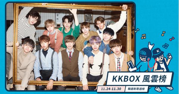 SJ蟬聯三週冠軍,大勢男、女團齊上榜!KKBOX 韓語新歌週榜(11/24-11/30)