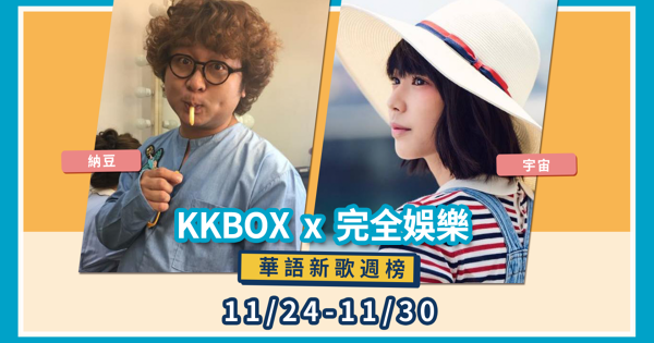 天王天后天團雲集!《偷故事的人》把冠軍也偷啦~KKBOX 華語新歌週榜(12/1-12/7)