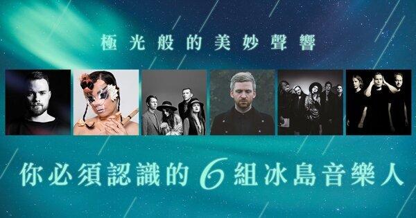 極光般的美妙聲響!你必須認識的6組冰島音樂人