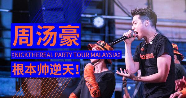 直击【周汤豪 NICKTHEREAL PARTY TOUR MALAYSIA】