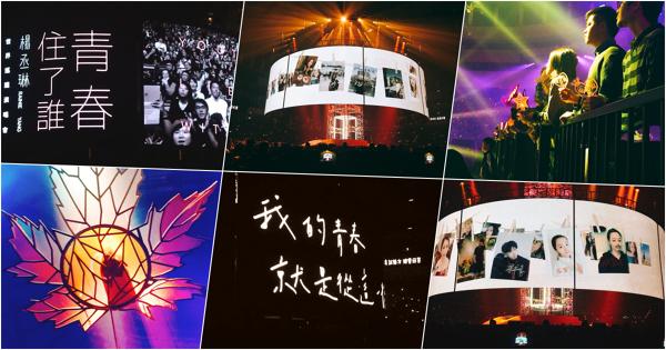 當楊丞琳說「每一個人都是我匿名的好友」,她是真心的:編輯側寫楊丞琳演唱會