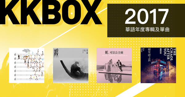 2017年華語年度專輯單曲Top20