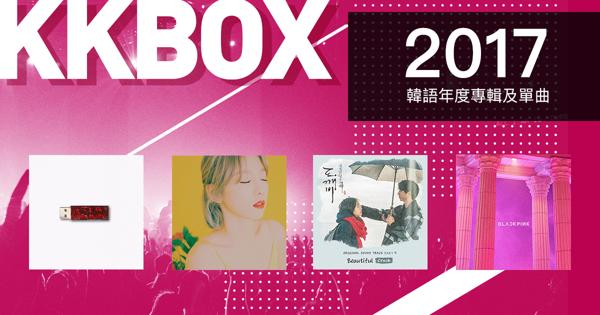 2017年韓語年度專輯單曲Top20