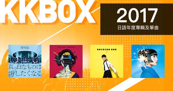 2017年日語年度專輯單曲Top20