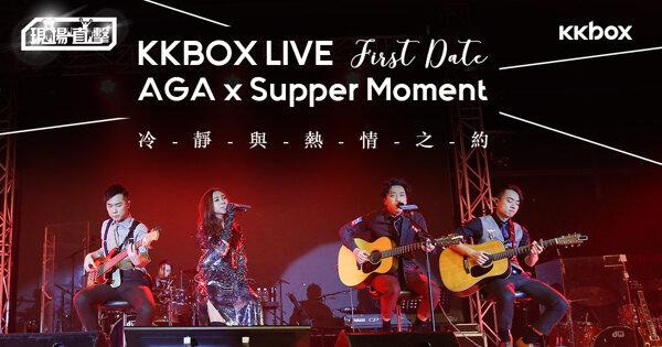 KKBOX LIVE: AGA x Supper Moment - First Date 冷靜與熱情之約