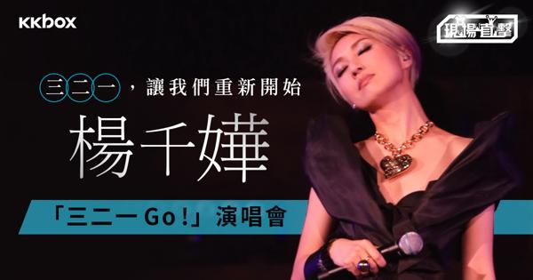三二一,讓我們重新開始——楊千嬅「三二一Go!」演唱會