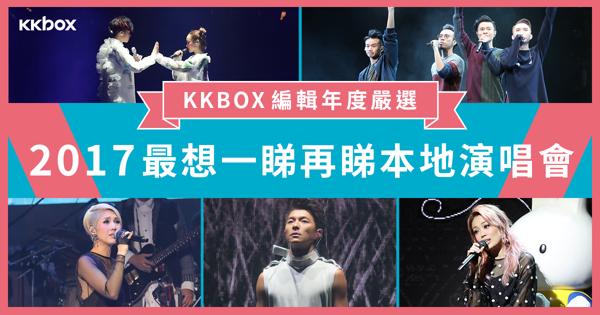 KKBOX編輯年度嚴選:2017最想一睇再睇本地演唱會