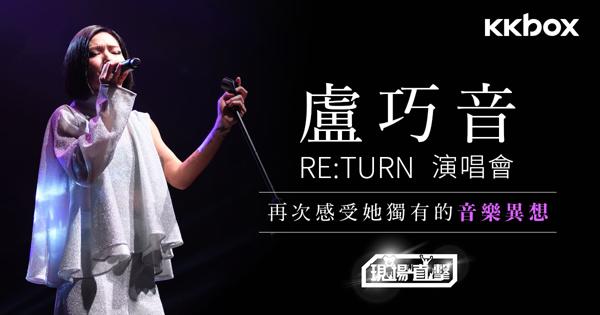 盧巧音RE:TURN演唱會 再次感受她獨有的音樂異想