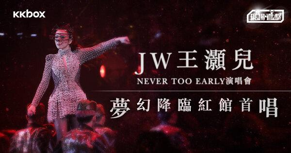 JW王灝兒Never Too Early演唱會 夢幻降臨紅館首唱