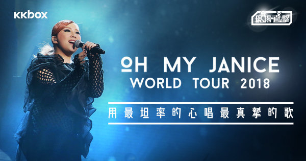 衛蘭Oh My Janice World Tour 2018 用最坦率的心唱最真摯的歌