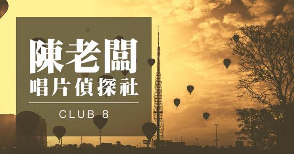 CLUB 8 -《陳老闆唱片偵探社》