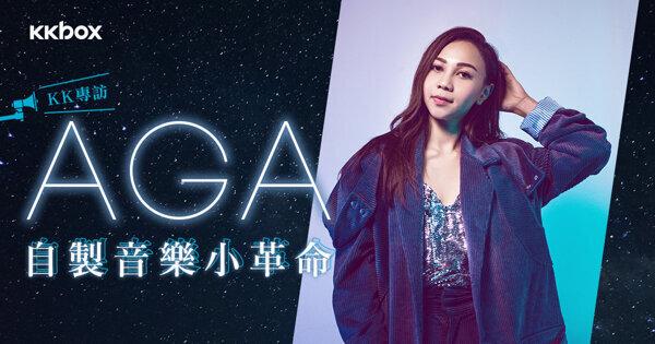 自制音乐小革命 - AGA专访