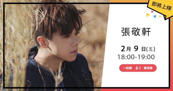 張敬軒擔任KKBOX香港首位「一起聽 聽我講」 台長 將會瘋狂播歌同吹水!