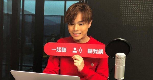 張敬軒擔任KKBOX香港「一起聽 聽我講」首位台長 原來他「十月芥菜」時聽這首!