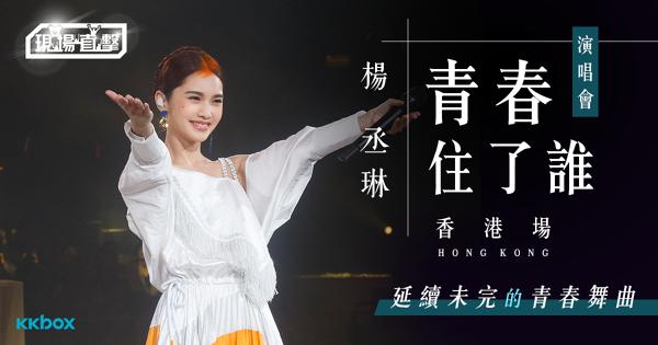 楊丞琳「青春住了誰」演唱會香港場 延續未完的青春舞曲