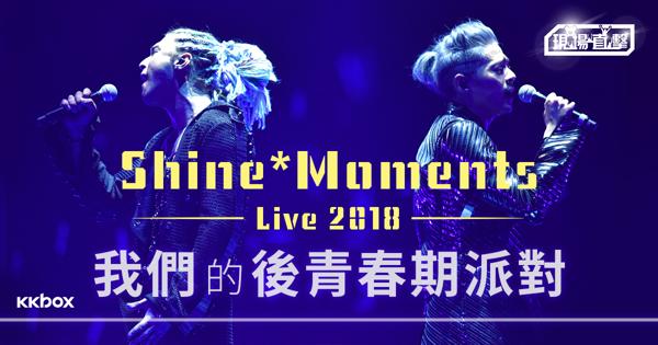 Shine*Moments Live 2018 我們的後青春期派對