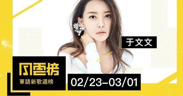 于文文冠軍做好坐滿~《體面》只要 COVER 就會紅!?KKBOX 華語新歌週榜(2/23-3/1)