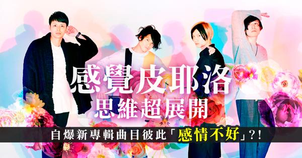 台灣歌迷「這一點」有家的感覺——專訪感覺皮耶洛
