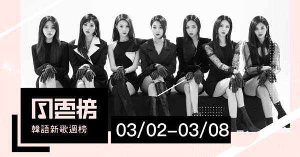 CLC、金聖圭 新曲大躍進 !本週韓語新歌週榜(3/2-3/8)