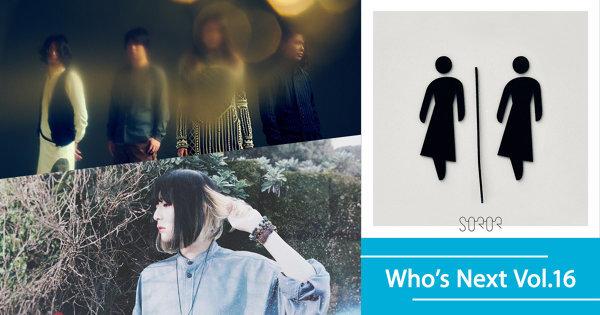 ポップとアート両立する新しい才能: Mili、SOROR、majiko
