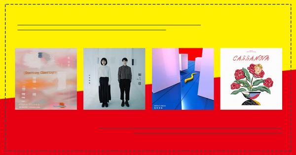 硬起來!3 月華語獨立樂 Indie 新推薦