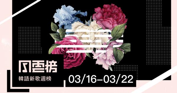 BIGBANG奪冠 天團拉鋸戰正式引爆 !  KKBOX韓語新歌週榜( 3/16-3/22)