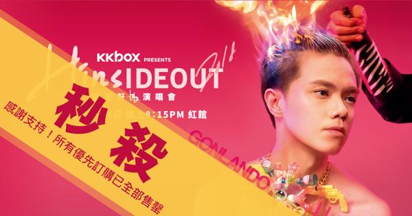 KKBOX呈獻:張敬軒HINSIDEOUT演唱會2018特別場 所有優先訂購門票組合秒速售罄