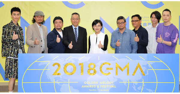 「2018 GMA金曲獎頒獎典禮暨國際音樂節」正式啟動