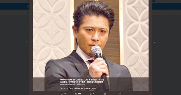 TOKIO 山口達也傳醜聞被告 淚灑記者會宣佈「無限期停止活動」