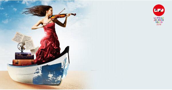 世界最大級のクラシック音楽祭-ラ・フォル・ジュルネ GWはクラシック三昧で過ごそう